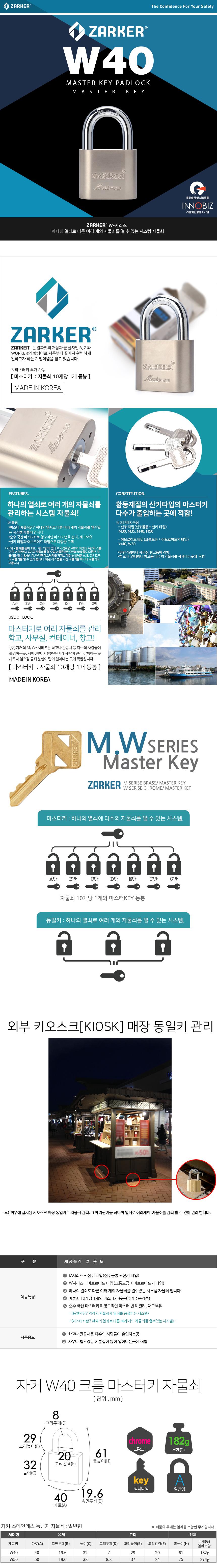자커 크롬 마스터키 자물쇠 W40 - 자커, 8,400원, 보호용품, 자물쇠